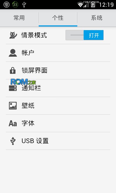 HTC Incredible CDMA 优化 精简 稳定移植 深度OS 4.1.2 11.30截图