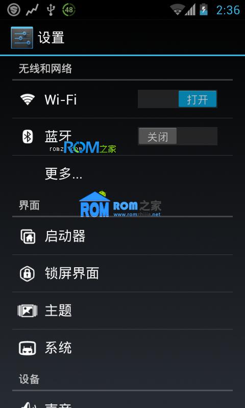 HTC Incredible CDMA 源码编译 通刷 归属地等 CM10 12.09更新截图
