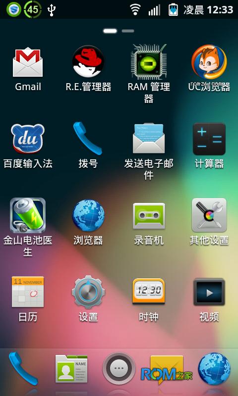 HTC Incredible 2 魔趣os 1.10.436 带CM设置 安装程序选择等 稳定版截图