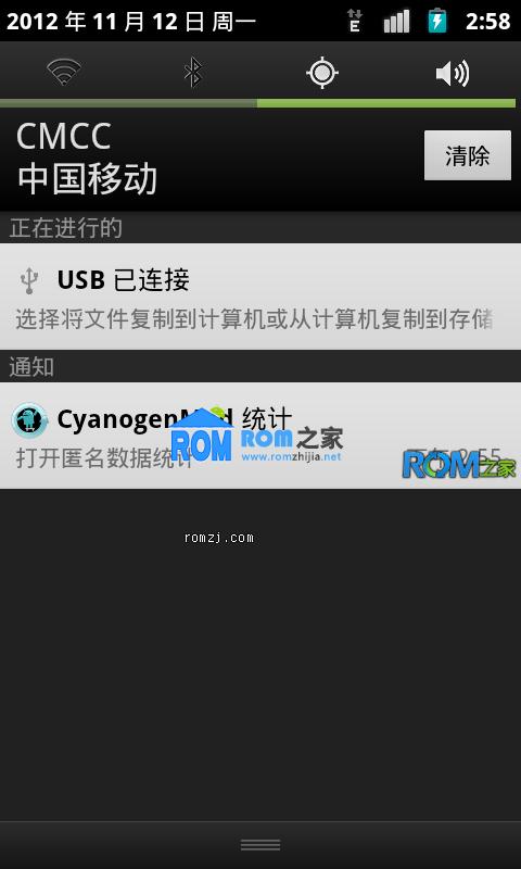 HTC Desire Z ROM 刷机包[Nightly 2012.12.09] Cyanogen团队定制截图