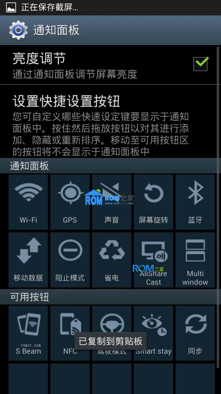 三星 I9300 最新官方4.1.2 下拉23键 完美多任务 流畅 省电截图
