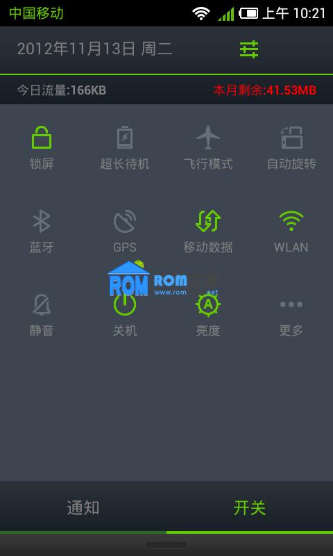 联想A750刷机包 乐蛙OS第五十八期 LeWa_ROM_A750截图