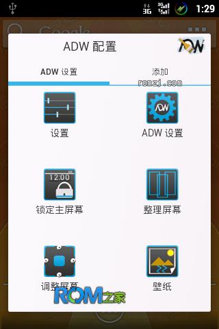 华为 C8650 2.3.3版本定制 B879框架 全局杜比索尼显示引擎 优化 美化截图