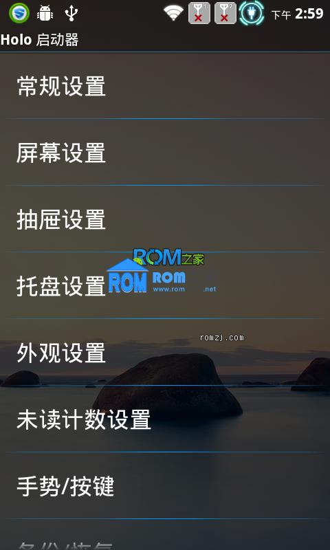 联想A690精简ROM 已root HOLO桌面 全局透明 精确电量 稳定流畅截图