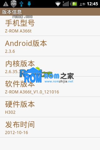 联想 A366t 最新官方ROM 纯净版 适合长期使用截图