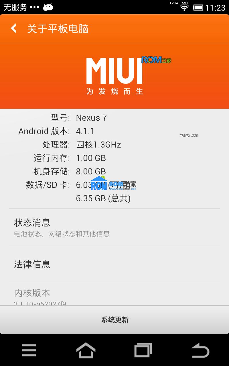 三星 I9300 刷机包—[开发版]MIUI 2.12.14 ROM for Galaxy S III I9300 截图