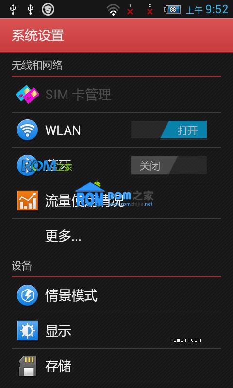 联想 P700i 三星TouchWiz风格美化 索尼显示 谷歌服务 省电优化截图
