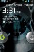 三星 S5830 ROM 基于CM最新的12月9号修改 农历锁屏 省电 流畅