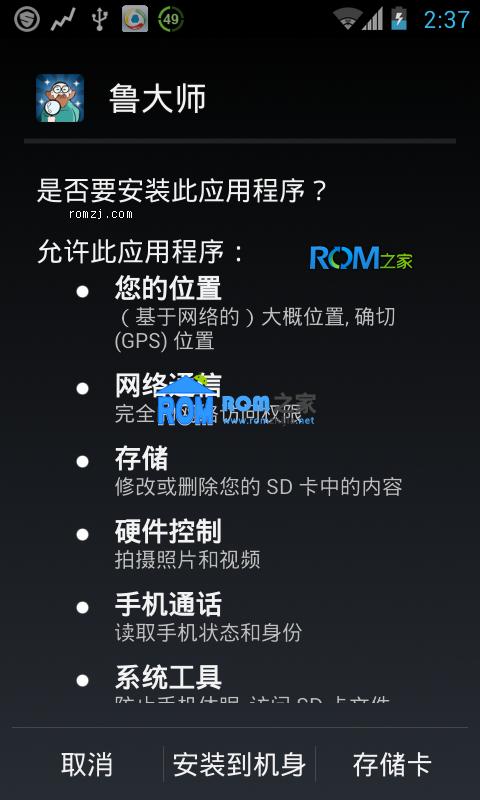 三星 I500 ROM 通刷 归属地 简繁英三语言 精简 优化 CM10 4.1.2 稳定夜夜版 截图