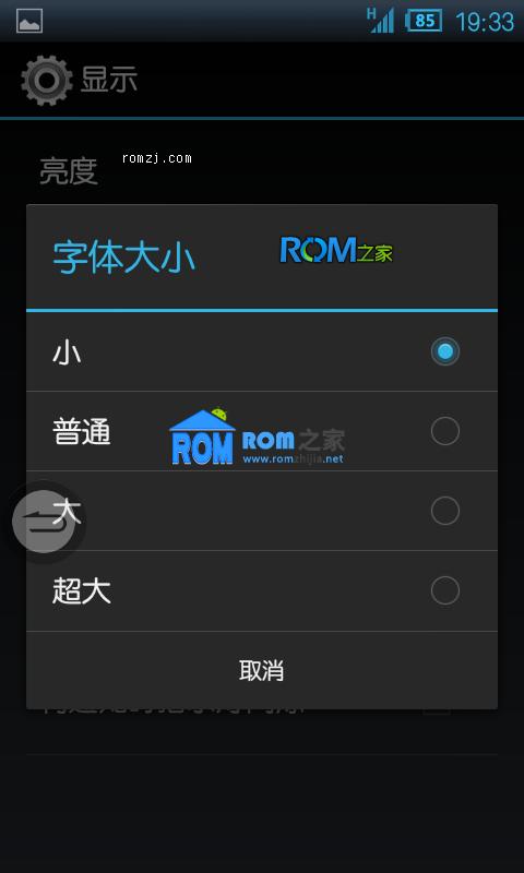 中兴 U950 ROM 数字电量 已root 快速流畅 小旋风精简实用版截图