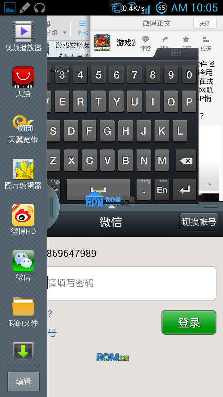 三星 N7100 GALAXY Note2 魔声walkman 时间锁屏 C4强势发布 截图