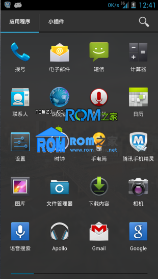 三星 N7100 ROM 移植版 精简美化 快速省电 稳定流畅 121205更新截图