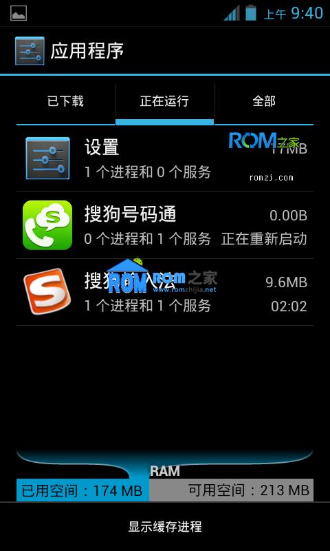 华为 U8818 ROM 官改B952 极品实用版 优化 流畅 省电截图