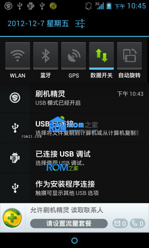 华为 U8818 ROM 基于官方B926 索尼风格 精简 稳定4.0.3 优化版 V1截图