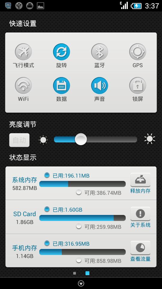 天语 V8 刷机包 安卓4.0.4 X-UI 天语大黄蜂Ⅱ移植版截图