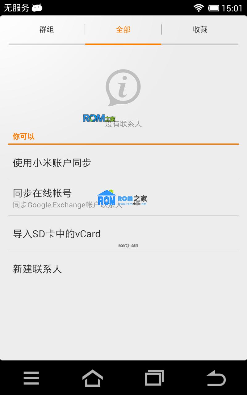 小米 M2 刷机包—[开发版]MIUI 2.12.14 ROM for MI TWO截图