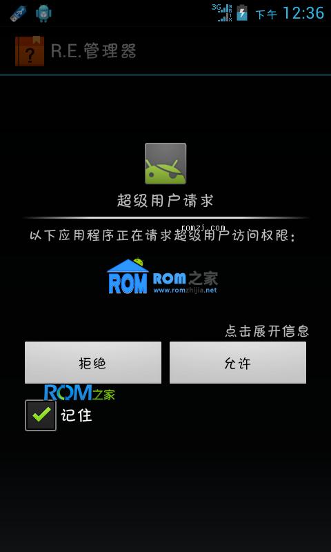 华为 C8812 刷机包 B948框架定制 R4音效 情景模式 HOLO锁屏 短信弹出截图