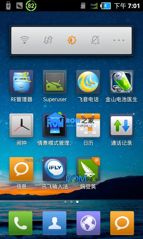 海信 E920 刷机包 Me修改版 MIUI桌面 精简 流畅截图