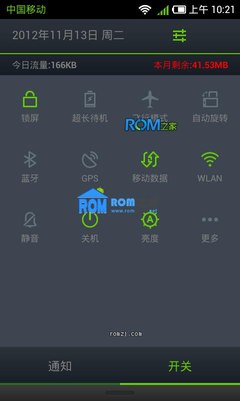 金立 GN700W 刷机包 乐蛙OS第五十六期 LeWa_ROM_GN700W截图