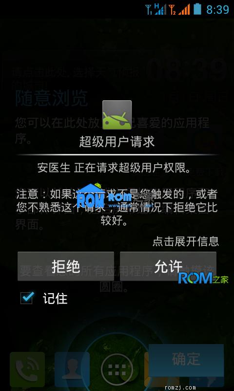 金立 GN800 刷机包 4.0固件 ROOT包 随意增删程序截图