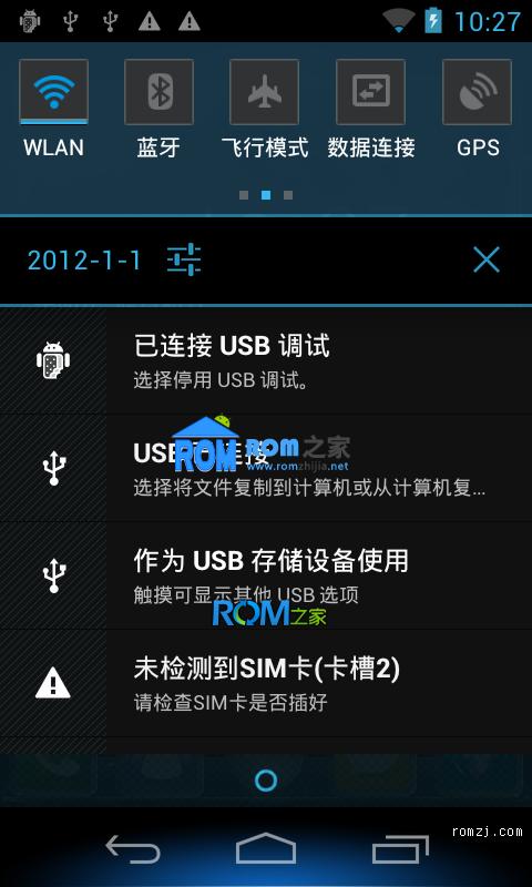 金立 GN858 刷机包 最新官方ROM 完整root权限 纯净版截图