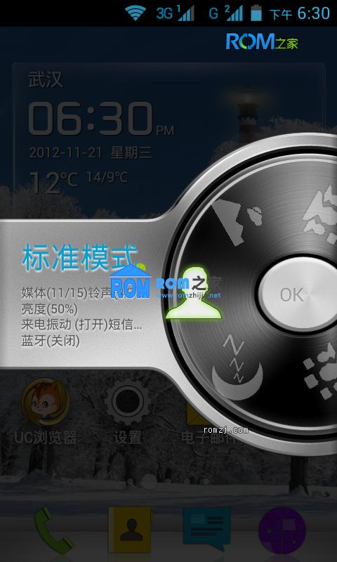 华为 U8825D B953 EMUI特色版 无bug 各种优化 功能增强 适合长期使用 4.0截图