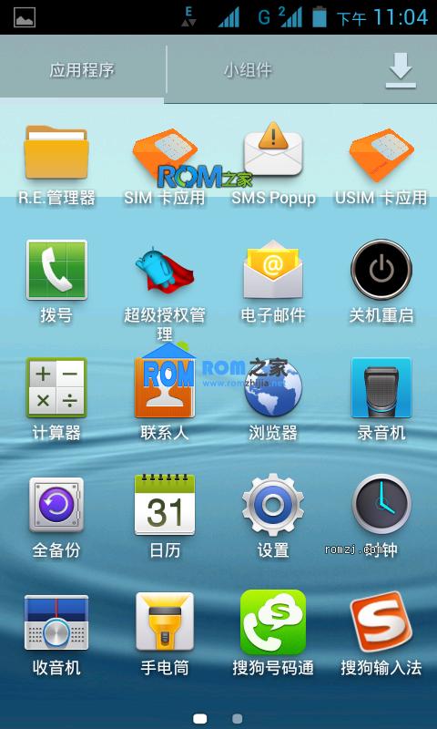 华为 U8825D 官方B953 盖世英雄第三版 安卓4.0仿三星风格截图