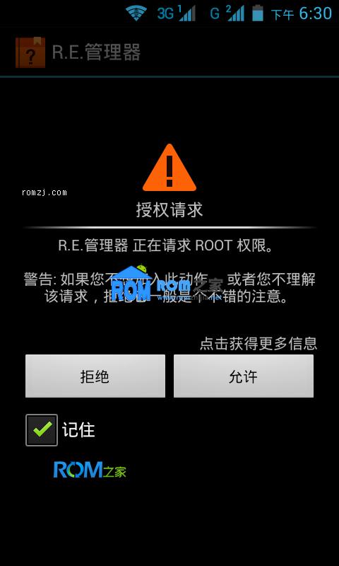 华为 U8825D B953 EMUI特色提高版 流畅省电 完美音质 官方安卓4.0截图
