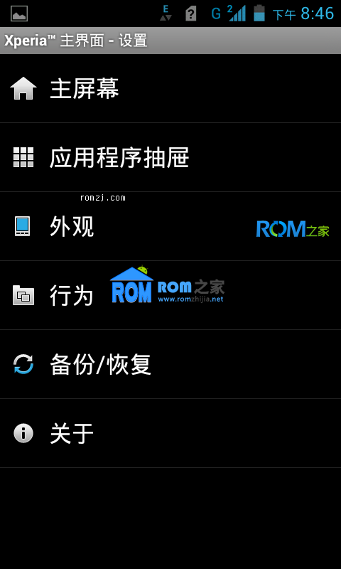 华为 U8825D 高仿索尼LT26i风格 美化版V1 安卓4.0截图