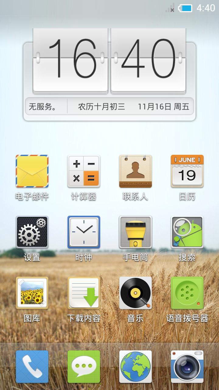 [公测版]X-UI beta 1.9a FOR HTC ONE X,全新升级为4.1.2版本,更流畅