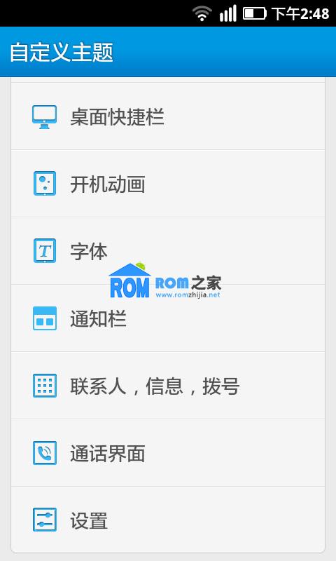 乐蛙第五十九期 for华为c8650 刷机包 ROM下载[12.24最新下载]截图