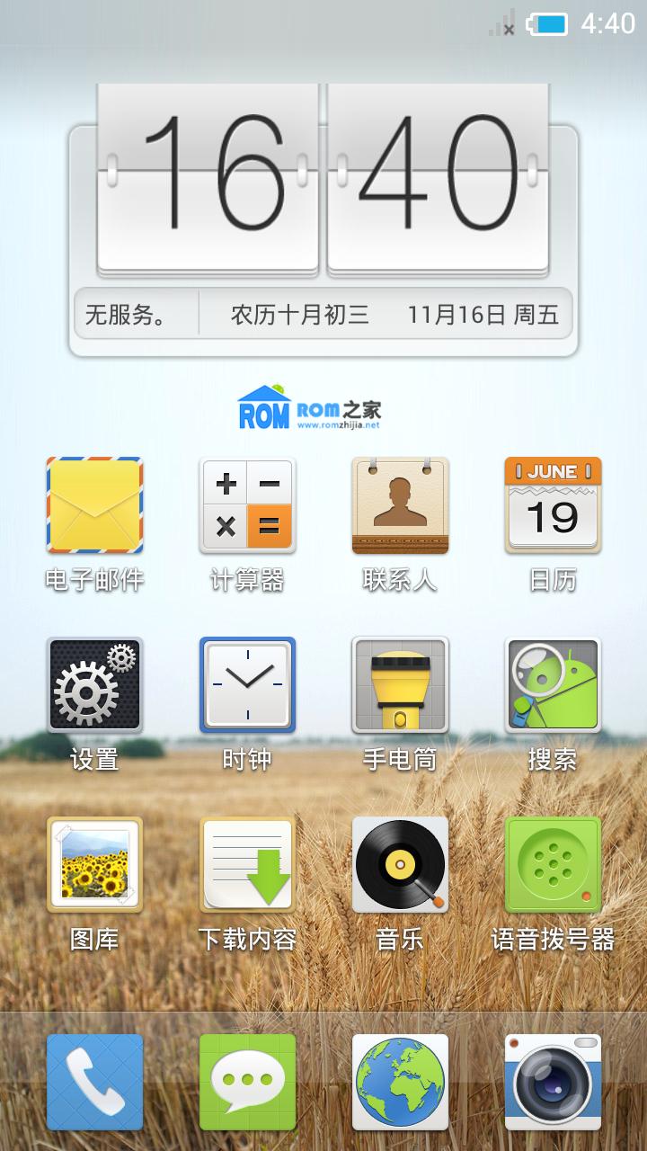 [ROM] HTC G10 Android4.0.4 Sense4.1 豪华精准稳定版 /极度省点/完美运行截图