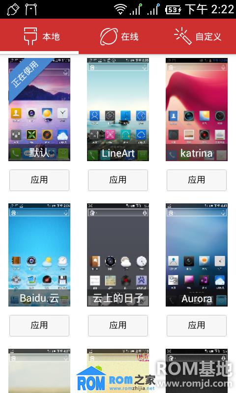 【百度云ROM14】【HTC G11】省电|大剩余RAM|云同步|简洁UI截图