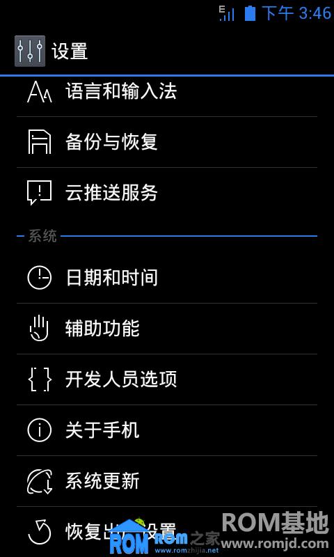 [百度云ROM]HTC Incredible(G11) RAM空间更大更流畅  刷机包ROM下载截图