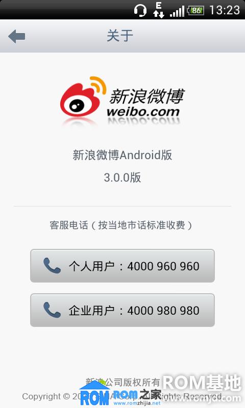 HTC incredible S(g11)官方2012年9月底最新RUU4.14.405.2制作刷机包 ROM截图