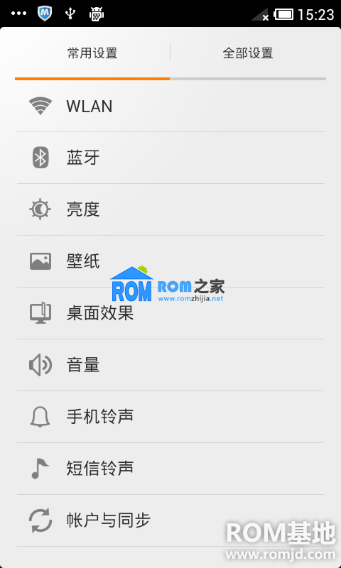 Google Nexus 7 ROM 刷机包 MIUI 第119周 优化 新增多项实用功能截图