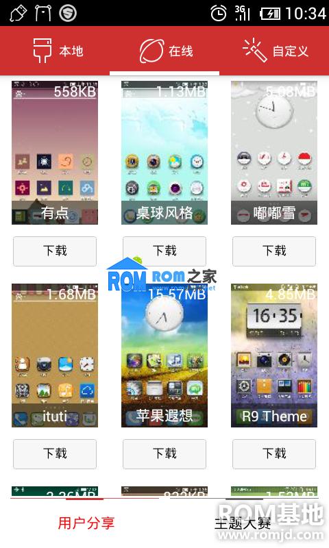 百度云ROM 17 for 中兴 N880E 省电 大剩余RAM 云同步 最酷最炫的搜索体验截图