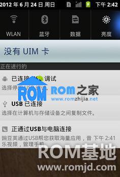 中兴 N880E 刷机包 ROM-TC-Shine2 精简 优化 清爽 UI截图
