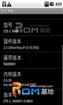 中兴 N600 刷机包 ROM 2.1_V1.0 精简 优化 纯净版