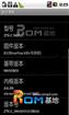 中兴 N600 刷机包 ROM 2.1_V2.1 含Root、App2sd 纯净加强版