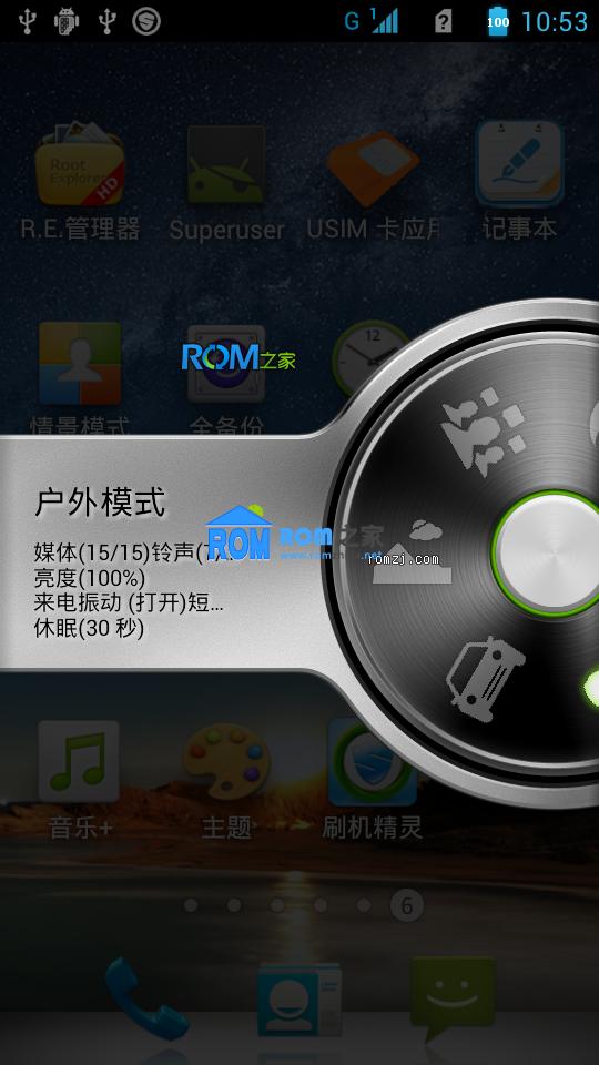 华为 荣耀+(U8950D) 刷机包 基于官方B939 体验版 Emotion UI部分移植截图