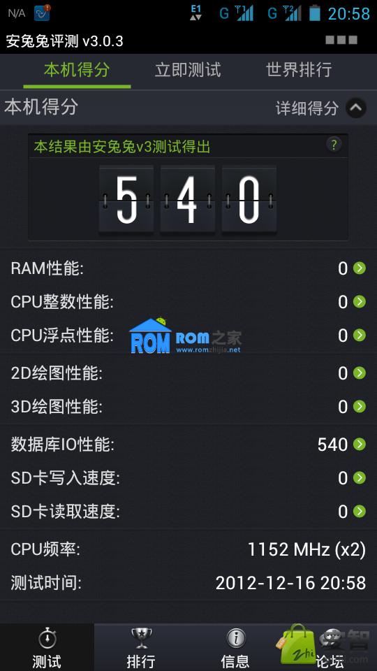 华为 U8950D 刷机包 ROM 官方原滋味 官方B949 完美改版 全新体验截图