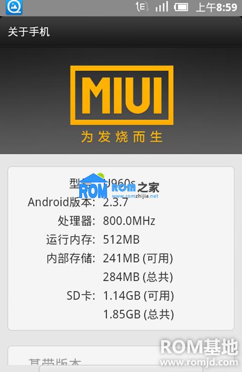 中兴 U960s 刷机包 修复bug 主题自定义 来电大头贴 MIUI终极版截图