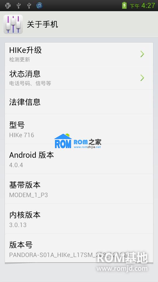 HIKe Pandora Q1 刷机包 ROM 美化 优化 20121220更新截图