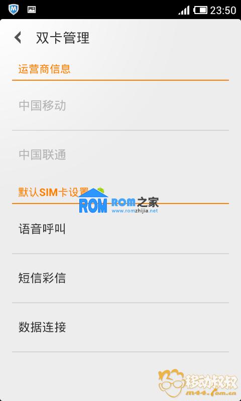 纽曼 NX 刷机包 ROM_MIUI V4移植 正式版发布截图