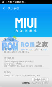 MIUI 2.12.21 For HTC G10 4.1.2 _3.0.54 相机拍照攝像功能正常截图