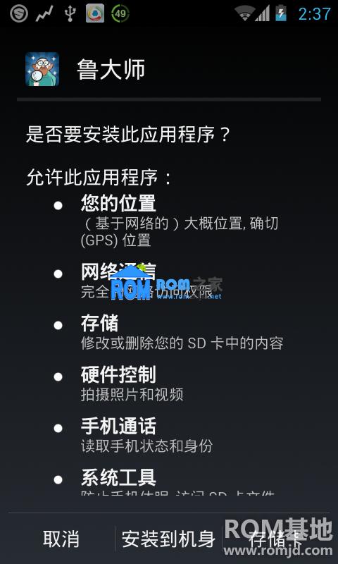 HTC EVO 4G 刷机包 源码编译 CM10 12.09 通刷 MazWoz内核 归属地等截图