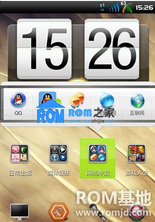 HTC Desire Z ROM 修改自VU1.31通用版 精简 快速 流畅截图