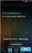HTC Incredible 刷机包 CDMA 源码编译 CM10.1 Beta1 通刷 归属地等