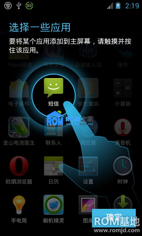 HTC Incredible 刷机包 CDMA 源码编译 CM10 通刷 稳定 流畅 归属地等截图